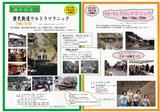 歴史街道マラニック要項チラシ●表2013.png